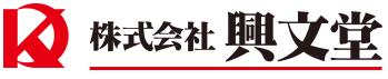 株式会社興文堂